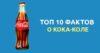 топ 10 фактов