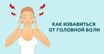 как избавиться от головной боли