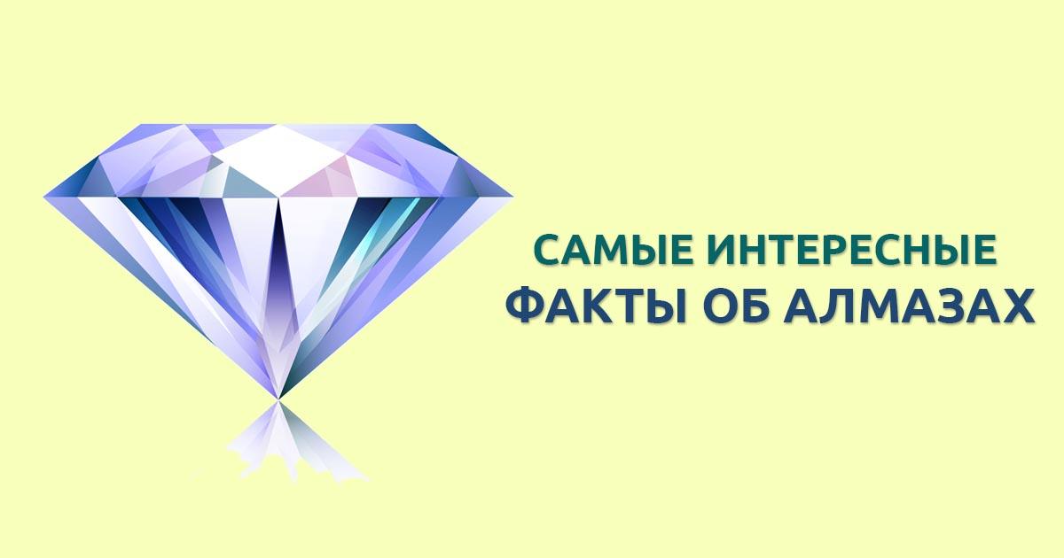 про алмаз
