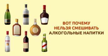 мешать алкоголь