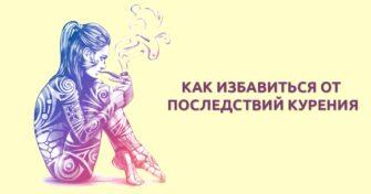 как избавиться от последствий курениякак избавиться от последствий курения