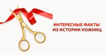 маникюрные ножницы для ногтей