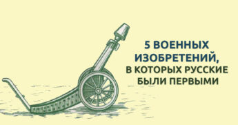 русские изобретения