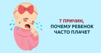 почему часто плачет ребёнок