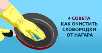 как очистить сковородки