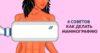 как делать маммографию