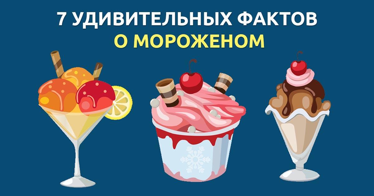основная мифы о мороженом в картинках нхл