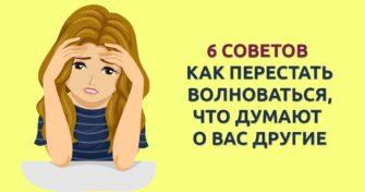как перестать волноваться