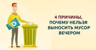 выносить мусор вечером