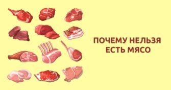 почему нельзя есть мясо