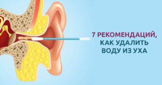 как удалить воду из уха